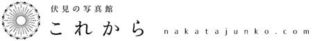 nakatajunko.com|伏見の写真館 これから